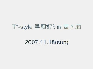 Tstyle_offline_meeting_in_miyagase