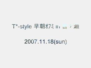 Tstyle_offline_meeting_in_miyagase